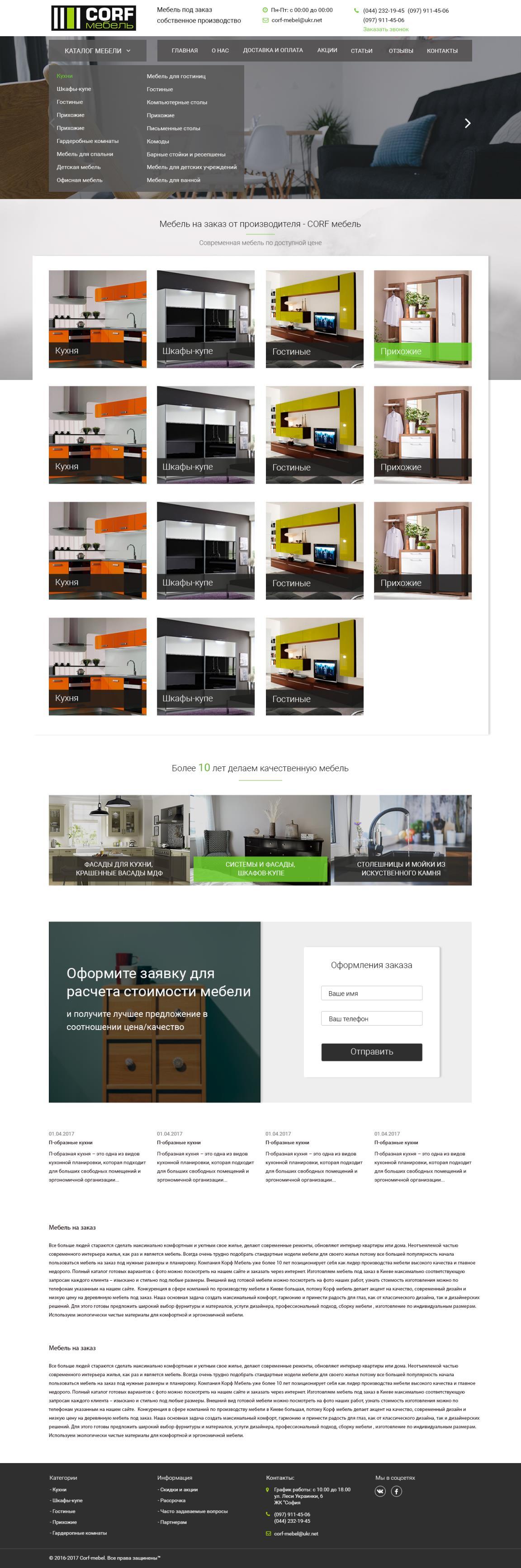 Создание сайта по продаже мебели