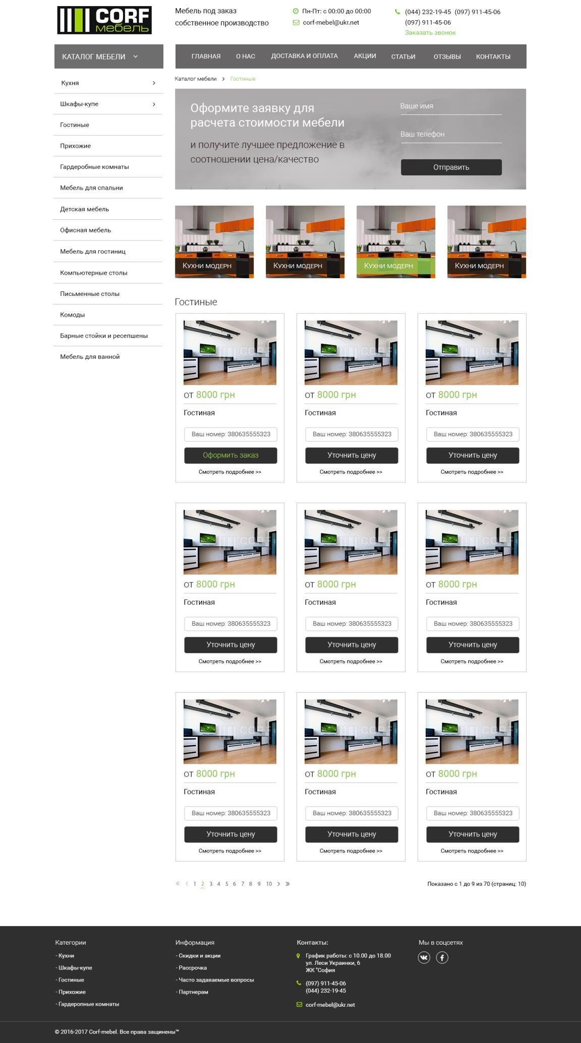 Страница каталога сайта по продажи мебели