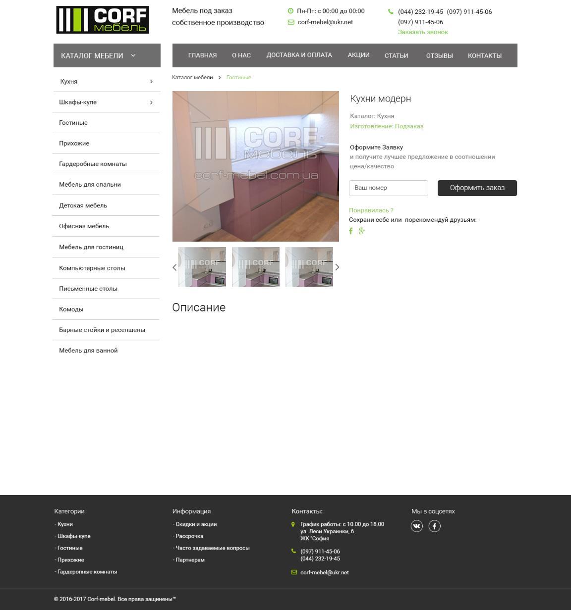 страница товара сайта по продаже мебели
