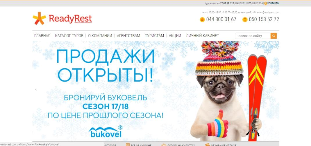 Создание сайта туристического агентства