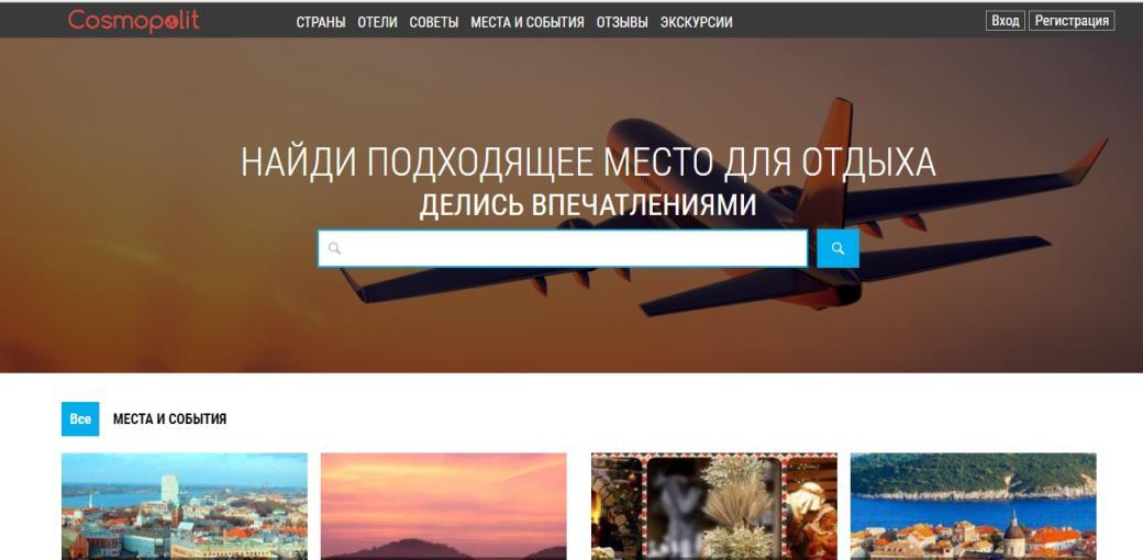Создание сайта туристического агентства Киев