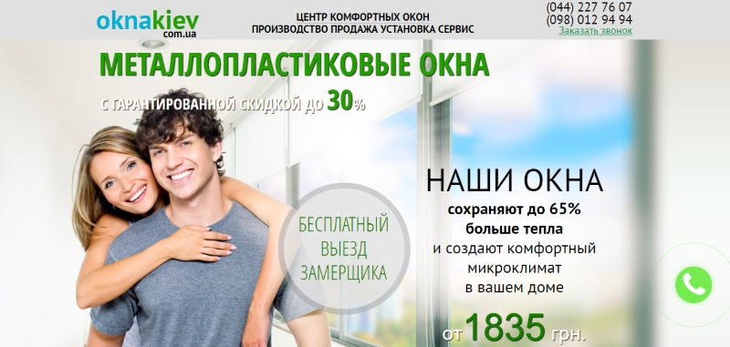 лендинг пейдж Киев