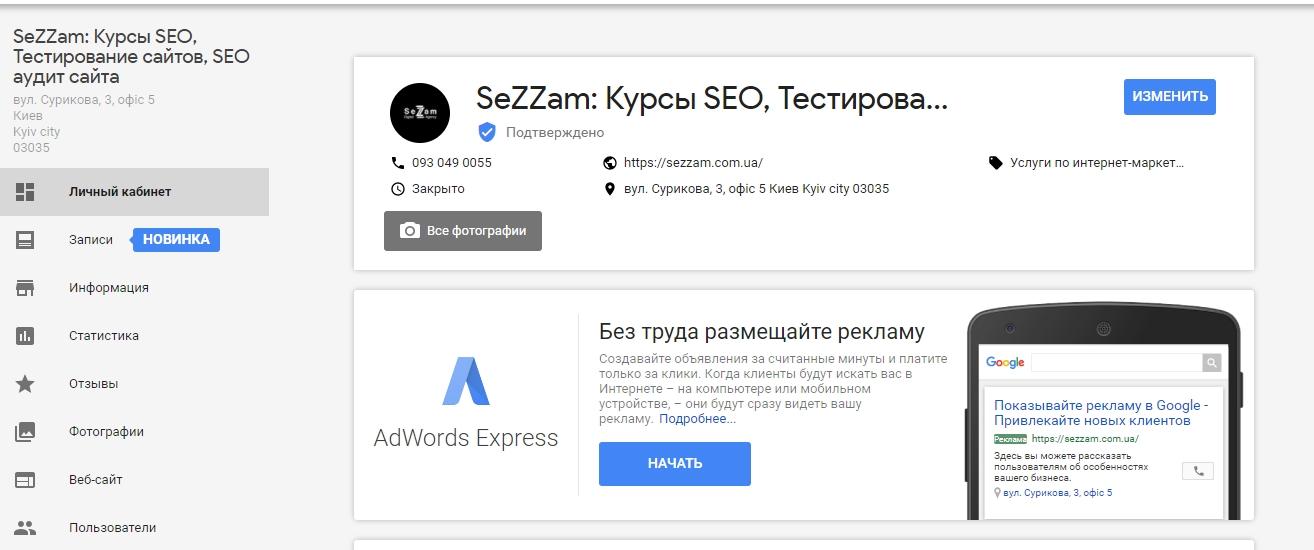 Гугл продвижение сайта добавить создание и продвижение сайтов смоленск