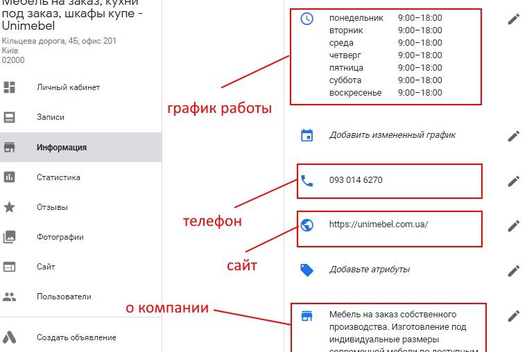 Добавляем данные о компании на Карту Google