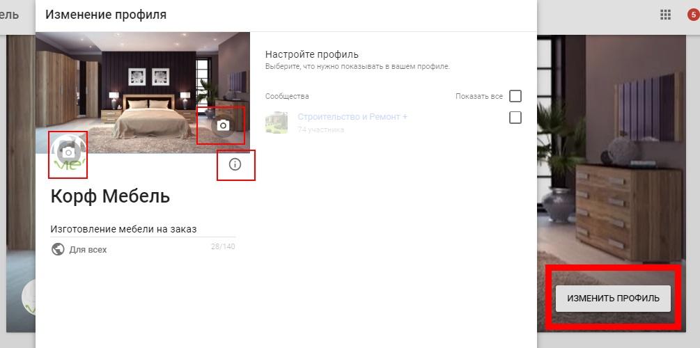 Оформляем профиль Google+