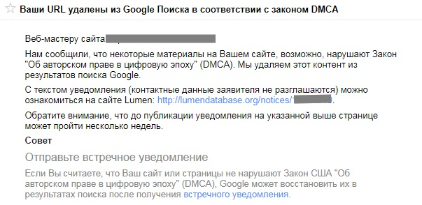 Как снять фильтр DMCA со страницы сайта