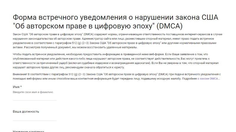 Как снять фильтр DMCA со страницы